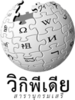 Wikipedia-logo-th.png
