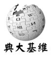 Wikipedia-logo-zh-classical.png