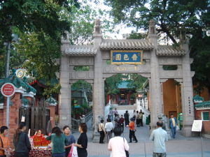 Wong Tai Sin Temple (Hong Kong) - Entrance of the Wong Tai Sin Temple.