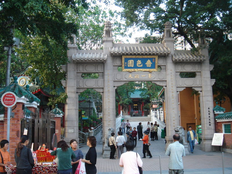 File:WongTaiSinTemple-Entrance.JPG