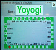 Display within Yamanote Line car shows next stop and route map. Major transfer stations are shown in bold. The numbers shown by each station are the time in minutes to those stations.
