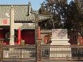 Yan Miao - gate - P1050374.JPG