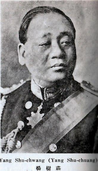 Fujian Provincial Government - Image: Yang Shuzhuang