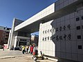 Yanji No.1 Senior High School - Gate (sideways).jpg