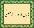 Zaban urdu mualla.png