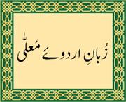 Zaban urdu mualla