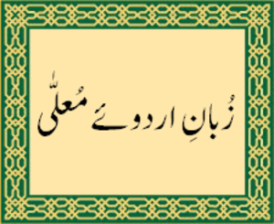 Urdu movement - The phrase Zaban-e Urdu-e Mualla written in Urdū