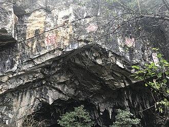 Zhijin Cave - Main Entrance of Zhijin Cave