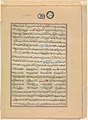 """Siege of Baghdad"", Folio from a Dispersed copy of the Zafarnama (Book of Victories) MET DP250347.jpg"