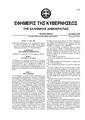 ΝΟΜΟΣ ΥΠ' ΑΡΙΘ. 3861.pdf