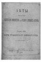 Акты издаваемые Виленскою комиссиею для разбора древних актов Том 21 Акты Гродненского земского с.pdf
