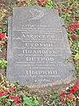 Братская могила жертв гражданской войны Саратов.jpg