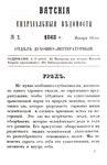 Вятские епархиальные ведомости. 1863. №02 (дух.-лит.).pdf