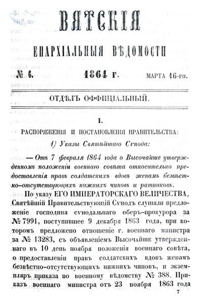 File:Вятские епархиальные ведомости. 1864. №06 (офиц.).pdf