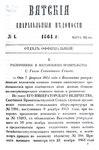 Вятские епархиальные ведомости. 1864. №06 (офиц.).pdf