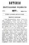 Вятские епархиальные ведомости. 1877. №08 (дух.-лит.).pdf