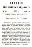 Вятские епархиальные ведомости. 1881. №23 (дух.-лит.).pdf