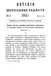Вятские епархиальные ведомости. 1882. №09 (дух.-лит.).pdf