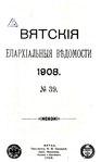 Вятские епархиальные ведомости. 1908. №39 (офиц.).pdf