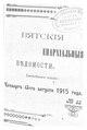 Вятские епархиальные ведомости. 1915. №33.pdf