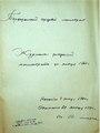 ГАКО 1248-1-743. 1860 год. Журналы заседаний магистрата за январь 1860 года.pdf