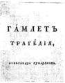 Гамлет Сумарокова.png