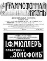 Граммофонная жизнь. №26. (1912).pdf