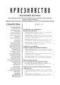 Журнал «Краєзнавство», 2016. – Ч. 1–2.pdf