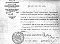 Иван Ефремов командировочное удостоверение.jpg