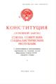 Конституция СССР 1936 года 2.png
