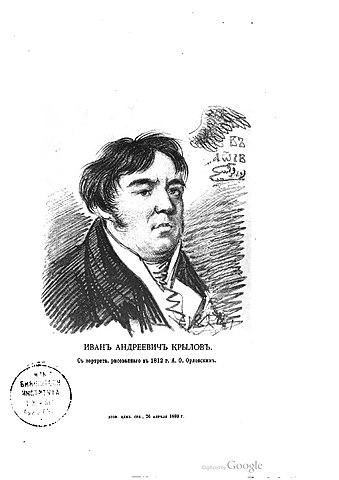 Иван Андреевич Крылов. С портрета рисованного в 1812 г. А. О. Орловским
