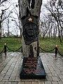 Могила В. М. Камишева, крупний план.jpg