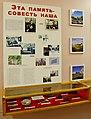 Музей В. М. Лебедева. Школа № 16, город Северодвинск. Фото Алексея Щекинова.jpg