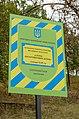 Охоронна табличка групи багатовікових дубів, м. Чернігів, урочище Маліїв рів.jpg