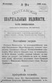 Полтавские епархиальные ведомости 1900 № 29 Отдел официальный. (10 октября 1900 г.).pdf