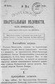 Полтавские епархиальные ведомости 1902 № 18 Отдел официальный. (20 июня 1902 г.).pdf