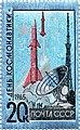 Почтовая марка СССР № 3189. 1965. День космонавтики.jpg