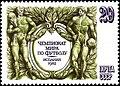 Почтовая марка СССР № 5298. 1982. Чемпионат Европы по футболу в Испании.jpg
