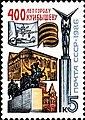 Почтовая марка СССР № 5731. 1986. 400-летие города Куйбышева.jpg
