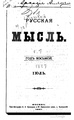 Русская мысль 1887 Книга 07.pdf