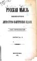 Русская мысль 1891 Книга 01.pdf