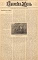 Сибирская жизнь. 1903. №173, прилож.pdf