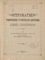 Строматы (перевод Н. Корсунского) - пресвитер Климент Александрийский.pdf