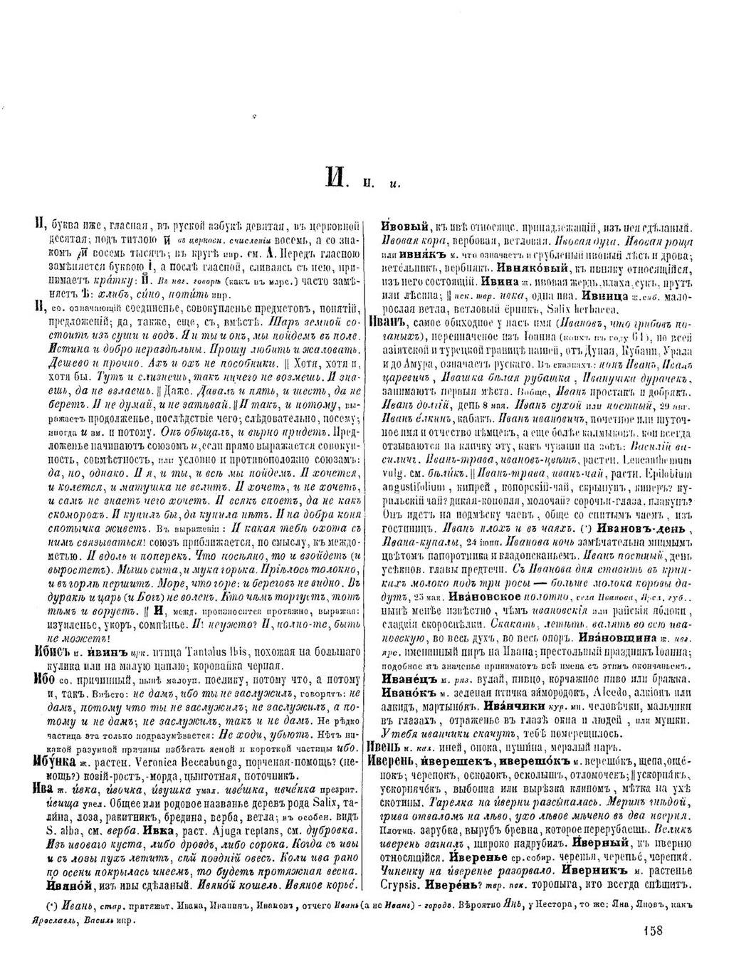 Словарь Даля скачать PDF
