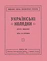 Українські колядки. 1916.jpg