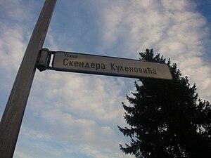 Skender Kulenović - One of the streets in Banja Luka carries his name.