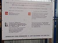 Церковь архангела Михаила, информация о реконструкции.jpg