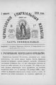 Черниговские епархиальные известия. 1894. №01.pdf