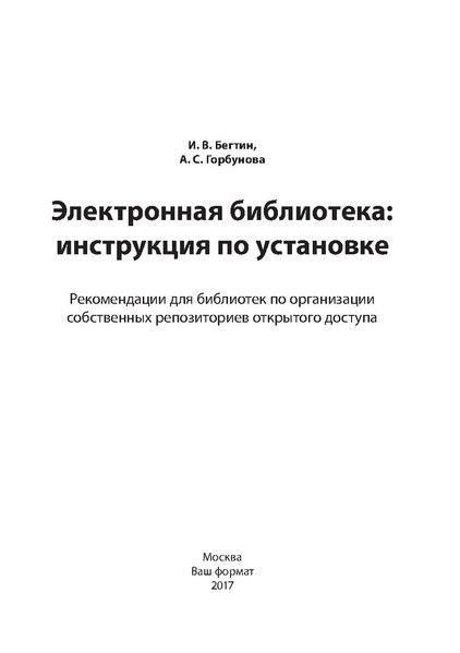 File:Электронная библиотека. Инструкция по установке.pdf