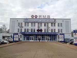 Yaroslavl Motor Plant - Image: ЯМЗ проходная 2014